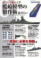 モデルアート臨時増刊ゼロから始める 艦船模型の製作術 総ざらい