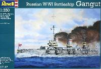 ロシア戦艦 ガングート