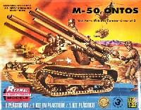 レベル1/35 ミリタリーM-50 オントス (SSP)