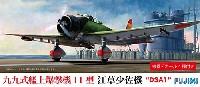 フジミ1/72 Cシリーズ九九艦爆 11型 江草少佐機 D3A1