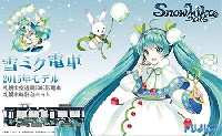 フジミ雪ミク電車雪ミク電車 2015年モデル 札幌市交通局 3300形電車 (札幌時計台付き)