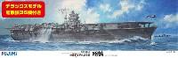 フジミ1/350 艦船モデル日本海軍 航空母艦 翔鶴 (艦載機36機付き)