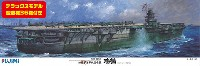 フジミ1/350 艦船モデル日本海軍 航空母艦 瑞鶴 (艦載機36機付き)
