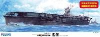 フジミ1/350 艦船モデル日本海軍 航空母艦 飛龍 (艦載機36機付き)