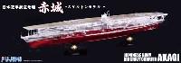 フジミ1/700 帝国海軍シリーズ日本海軍 航空母艦 赤城 スケルトンモデル