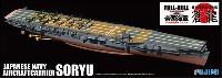 日本海軍 航空母艦 蒼龍  第2戦闘航空隊 航空機36機付き (フルハルモデル)