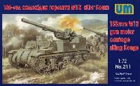 ユニモデル1/72 AFVキットアメリカ M12 155mm自走カノン砲 キングコング