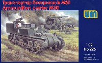 ユニモデル1/72 AFVキットアメリカ M30 弾薬運搬車