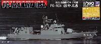 海上自衛隊 ミサイル艇 PG-824 はやぶさ (エッチング付)