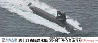 海上自衛隊 潜水艦 SS-501 そうりゅう型