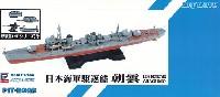 ピットロード1/700 スカイウェーブ W シリーズ日本海軍 朝潮型駆逐艦 朝雲 (新装備付)
