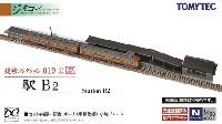 トミーテック建物コレクション (ジオコレ)駅 B2
