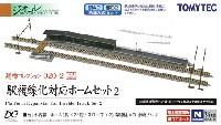 トミーテック建物コレクション (ジオコレ)駅 複線化対応ホームセット 2
