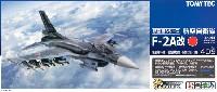 トミーテック技MIX航空自衛隊 F-2A 改 第6飛行隊 (築城基地) 仮想空自仕様