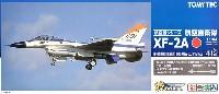 トミーテック技MIX航空自衛隊 XF-2A 飛行開発実験団 (岐阜基地) 試作2号機 63-0002/63-8502