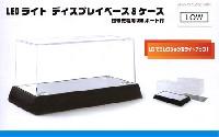 京商コレクションケースLEDライト ディスプレイベース & ケース LOW