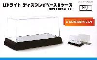 京商コレクションケースLEDライト ディスプレイベース & ケース HIGH