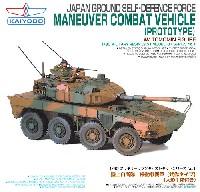 陸上自衛隊 機動戦闘車 (試作タイプ)