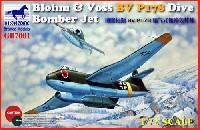 ブロームウントフォス Bv P178 ジェット急降下爆撃機