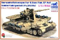 ドイツ フラックワーゲン 4c型 8.8cm Flak37搭載 高射自走砲