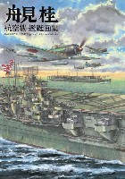 舟見桂 航空機・艦艇画集