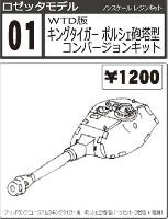 キングタイガー ポルシェ砲塔型 コンバージョンキット