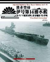 大日本絵画船舶関連書籍潜水空母 伊号第14潜水艦 パナマ運河攻撃と彩雲輸送光作戦