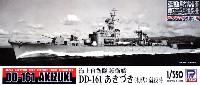 海上自衛隊 護衛艦 DD-161 あきづき (初代) 就役時 (エッチング付限定版)