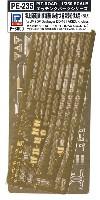 海上自衛隊 護衛艦 あきづき型 (初代)用 エッチングパーツ