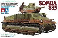 タミヤ1/35 ミリタリーミニチュアシリーズフランス中戦車 ソミュア S35