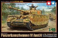 タミヤ1/48 ミリタリーミニチュアシリーズドイツ 4号戦車 H型 (後期型)