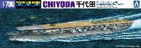 アオシマ1/700 ウォーターラインシリーズ日本海軍 航空母艦 千代田