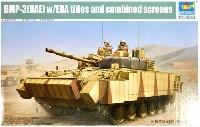 UAE BMP-3 歩兵戦闘車 ERA装甲