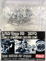 スタジオ27F-1 ディテールアップパーツロータス Type79 リアサスペンション & ブレーキセット