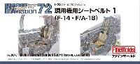 ファインモールドナノ・アヴィエーション 72現用機用シートベルト 1 (F-14・F/A-18) (1/72スケール)