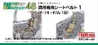 ファインモールドナノ・アヴィエーション 48現用機用シートベルト 1 (F-14・F/A-18) (1/48スケール)