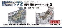 現用機用シートベルト 2 (F-15・F-16用) (1/72スケール)