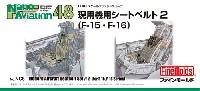 現用機用シートベルト 2 (F-15・F-16用) (1/48スケール)