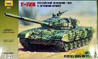 ズベズダ1/35 ミリタリーT-72B w/ERA ソビエト主力戦車