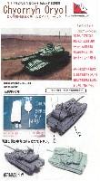 ロシア試作戦車 チョルヌイオリョール