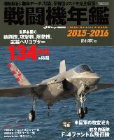 イカロス出版イカロスムック戦闘機年鑑 2015-2016