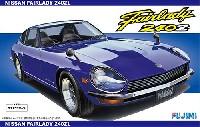 フジミ1/24 インチアップシリーズニッサン フェアレディ 240ZL