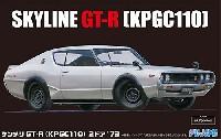 ケンメリ GT-R (KPGC110) 2ドア '73