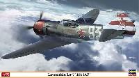 ラボーチキン La-7 第156戦闘機連隊