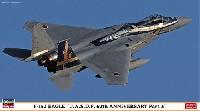 F-15J  イーグル 航空自衛隊 60周年記念 スペシャル パート3