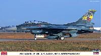 三菱 F-2B 航空自衛隊 60周年記念 スペシャル