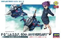 ハセガワたまごひこーき シリーズF-2 航空自衛隊 60周年記念 スペシャル