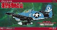 復讐を埋めた山 F6F-5 ヘルキャット