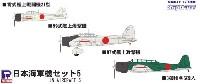 ピットロードスカイウェーブ S シリーズ日本海軍機セット 5