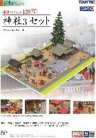 トミーテック建物コレクション (ジオコレ)神社 3 セット